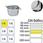 KAPP31016100 Δοχείο γαστρονομίας ανοξείδωτο 18/10, GN1/6 (17.6x16.2cm)-10cm, KAPP