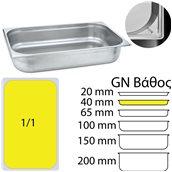 KAPP31011040 Δοχείο γαστρονομίας ανοξείδωτο 18/10, GN1/1 (53x32.5cm)-4cm, KAPP