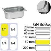 KAPP31014150 Δοχείο γαστρονομίας ανοξείδωτο 18/10, GN1/4 (26.5x16.2cm)-15cm, KAPP