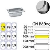KAPP31019100 Δοχείο γαστρονομίας ανοξείδωτο 18/10, GN1/9 (17.6x10.8cm)-10cm, KAPP