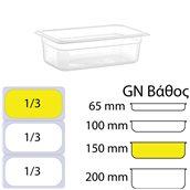 PP-GN1/3-150MM  Δοχείο Τροφίμων PP, χωρίς καπάκι, GN1/3 (176 x 325mm) - ύψος 150mm