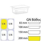 PP-GN1/4-200MM  Δοχείο Τροφίμων PP, χωρίς καπάκι, GN1/4 (162 x 265mm) - ύψος 200mm