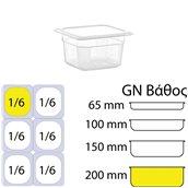 PP-GN1/6-200MM  Δοχείο Τροφίμων PP, χωρίς καπάκι, GN1/6 (162 x 176mm) - ύψος 200mm