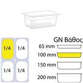 PP-GN1/4-100MM  Δοχείο Τροφίμων PP, χωρίς καπάκι, GN1/4 (162 x 265mm) - ύψος 100mm