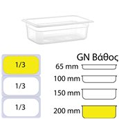 PP-GN1/3-200MM Δοχείο Τροφίμων PP, χωρίς καπάκι, GN1/3 (176 x 325mm) - ύψος 200mm