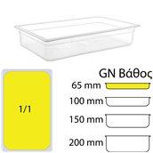 PP-GN1/1-65MM Δοχείο Τροφίμων PP, χωρίς καπάκι, GN1/1 (325 x 530mm) - ύψος 65mm