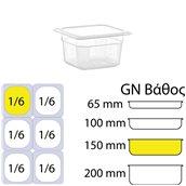 PP-GN1/6-150MM  Δοχείο Τροφίμων PP, χωρίς καπάκι, GN1/6 (162 x 176mm) - ύψος 150mm