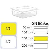 PP-GN1/2-150MM  Δοχείο Τροφίμων PP, χωρίς καπάκι, GN1/2 (265 x 325mm) - ύψος 150mm