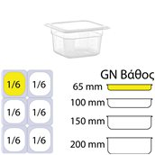 PP-GN1/6-65MM  Δοχείο Τροφίμων PP, χωρίς καπάκι, GN1/6 (162 x 176mm) - ύψος 65mm