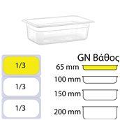 PP-GN1/3-65MM  Δοχείο Τροφίμων PP, χωρίς καπάκι, GN1/3 (176 x 325mm) - ύψος 65mm