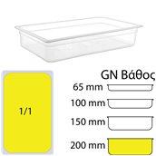 PP-GN1/1-200MM  Δοχείο Τροφίμων PP, χωρίς καπάκι, GN1/1 (325 x 530mm) - ύψος 200mm