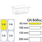 PP-GN1/4-65MM  Δοχείο Τροφίμων PP, χωρίς καπάκι, GN1/4 (162 x 265mm) - ύψος 65mm