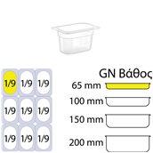 PP-GN1/9-65MM  Δοχείο Τροφίμων PP, χωρίς καπάκι, GN1/9 (108 x 176mm) - ύψος 65mm
