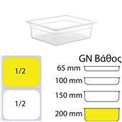 PP-GN1/2-200MM  Δοχείο Τροφίμων PP, χωρίς καπάκι, GN1/2 (265 x 325mm) - ύψος 200mm