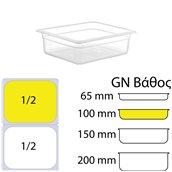 PP-GN1/2-100MM  Δοχείο Τροφίμων PP, χωρίς καπάκι, GN1/2 (265 x 325mm) - ύψος 100mm