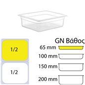 PP-GN1/2-65MM  Δοχείο Τροφίμων PP, χωρίς καπάκι, GN1/2 (265 x 325mm) - ύψος 65mm