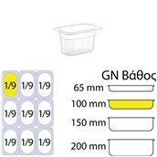 PP-GN1/9-100MM  Δοχείο Τροφίμων PP, χωρίς καπάκι, GN1/9 (108 x 176mm) - ύψος 100mm
