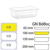 PP-GN1/3-100MM  Δοχείο Τροφίμων PP, χωρίς καπάκι, GN1/3 (176 x 325mm) - ύψος 100mm