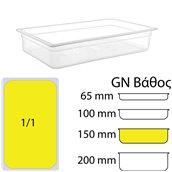 PP-GN1/1-150MM  Δοχείο Τροφίμων PP, χωρίς καπάκι, GN1/1 (325 x 530mm) - ύψος 150mm