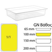 PP-GN1/1-100MM  Δοχείο Τροφίμων PP, χωρίς καπάκι, GN1/1 (325 x 530mm) - ύψος 100mm