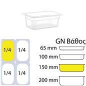 PP-GN1/4-150MM  Δοχείο Τροφίμων PP, χωρίς καπάκι, GN1/4 (162 x 265mm) - ύψος 150mm