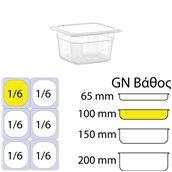 PP-GN1/6-100MM  Δοχείο Τροφίμων PP, χωρίς καπάκι, GN1/6 (162 x 176mm) - ύψος 100mm