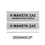 WP-LOGO/DEMAKEUP Μαντηλάκι με σχέδιο πελάτη (δωρεάν μακέτα), 5x16cm (πετσέτα 20x20cm), για αφαίρεση μακιγιάζ