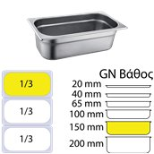 813-6 Δοχείο γαστρονομίας ανοξείδωτο SS201, 0.7mm, GN1/3 (32.5x17.6)-15cm