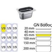 819-2 Δοχείο γαστρονομίας ανοξείδωτο SS201, 0.6mm, GN1/9 (17.6x10.8cm)-6,5cm