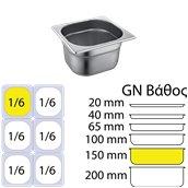 816-6 Δοχείο γαστρονομίας ανοξείδωτο SS201, 0.7mm, GN1/6 (17.6x16.2cm)-15cm