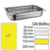 811-6 Δοχείο γαστρονομίας ανοξείδωτο SS201, 0.7mm, GN1/1 (53x32.5cm)-15cm