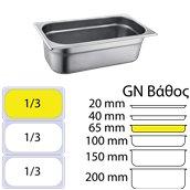 813-2 Δοχείο γαστρονομίας ανοξείδωτο SS201, 0.6mm, GN1/3 (32.5x17.6)-6,5cm