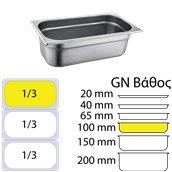 813-4 Δοχείο γαστρονομίας ανοξείδωτο SS201, 0.6mm, GN1/3 (32.5x17.6)-10cm