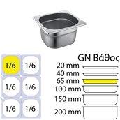816-2 Δοχείο γαστρονομίας ανοξείδωτο SS201, 0.6mm, GN1/6 (17.6x16.2cm)-6,5cm