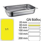 811-40 Δοχείο γαστρονομίας ανοξείδωτο SS201, 0.6mm, GN1/1 (53x32.5cm)-4cm