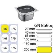 816-8 Δοχείο γαστρονομίας ανοξείδωτο SS201, 0.7mm, GN1/6 (17.6x16.2cm)-20cm