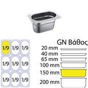 819-6 Δοχείο γαστρονομίας ανοξείδωτο SS201, 0.7mm, GN1/9 (17.6x10.8cm)-15cm