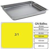 821-4 Δοχείο γαστρονομίας ανοξείδωτο SS201, 0.8mm, GN2/1 (65x53cm)-10cm