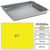 821-20 Δοχείο γαστρονομίας ανοξείδωτο SS201, 1mm, GN2/1 (65x53cm)-2cm