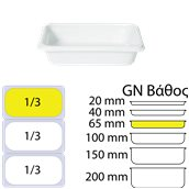 783023 Δοχείο Γαστρονομίας πορσελάνης GN1/3 - 32.5x17.6x6.5cm, HENDI