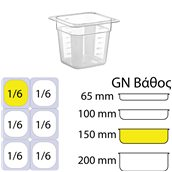 GNP-16150 Δοχείο Τροφίμων PC, χωρίς καπάκι, GN1/6 (162 x 176mm) - ύψος 150mm