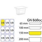 PP-GN1/9-150MM Δοχείο Τροφίμων PP, χωρίς καπάκι, GN1/9 (108 x 176mm) - ύψος 150mm