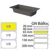 UC.10845 Δοχείο Γαστρονομίας Bamboo, GN1/3, 17.6x32.4xΥ6.5cm, ανθρακί