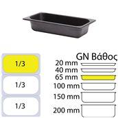 UC.10883 Δοχείο Γαστρονομίας Bamboo, GN1/3, 17.6x32.4xΥ6.5cm, μαύρο
