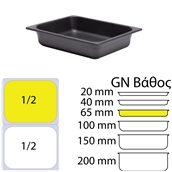 UC.10524 Δοχείο Γαστρονομίας Bamboo, GN1/2, 26.4x32.4xΥ6.5cm, μαύρο