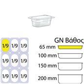 PC-GN1/9-65MM Δοχείο Τροφίμων PC, χωρίς καπάκι, GN1/9 (108 x 176mm) - ύψος 65mm