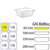 PC-GN1/6-65MM Δοχείο Τροφίμων PC, χωρίς καπάκι, GN1/6 (162 x 176mm) - ύψος 65mm