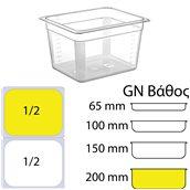 PC-GN1/2-200MM Δοχείο Τροφίμων PC, χωρίς καπάκι, GN1/2 (265 x 325mm) - ύψος 200mm