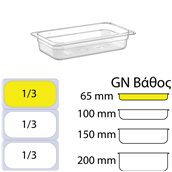 PC-GN1/3-65MM Δοχείο Τροφίμων PC, χωρίς καπάκι, GN1/3 (176 x 325mm) - ύψος 65mm