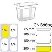 PC-GN1/4-200MM Δοχείο Τροφίμων PC, χωρίς καπάκι, GN1/4 (162 x 265mm) - ύψος 200mm